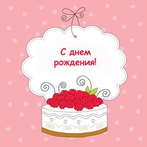 Поздравление с днем рождения livejournal 94